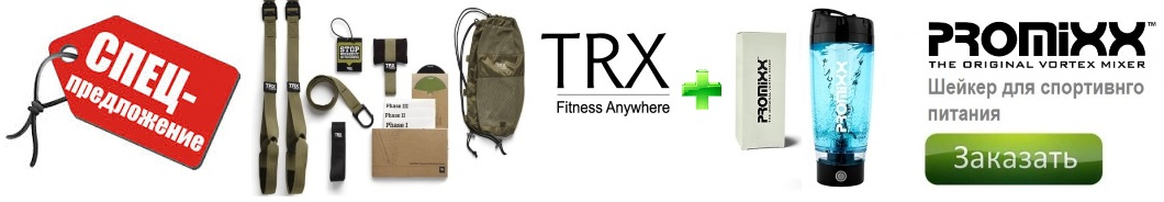 ������� TRX TACTICAL + ������ ��� ����������� ������� PROMIXX
